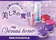 Venus Tone サクラドロップ BBジュエルクリーム